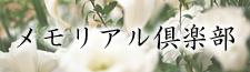 メモリアル倶楽部