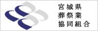 宮城県葬祭業協同組合